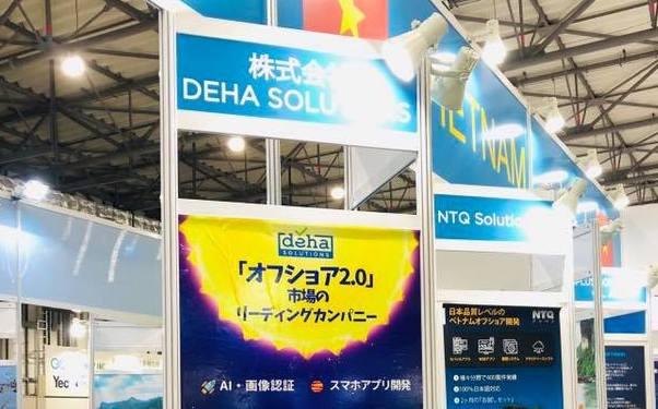 deha-japan-it-week2019