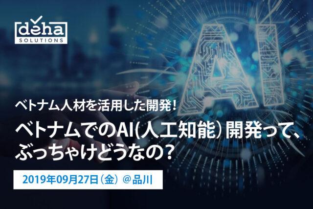 【満員御礼!】DEHA主催AI(人工知能)開発セミナーについて