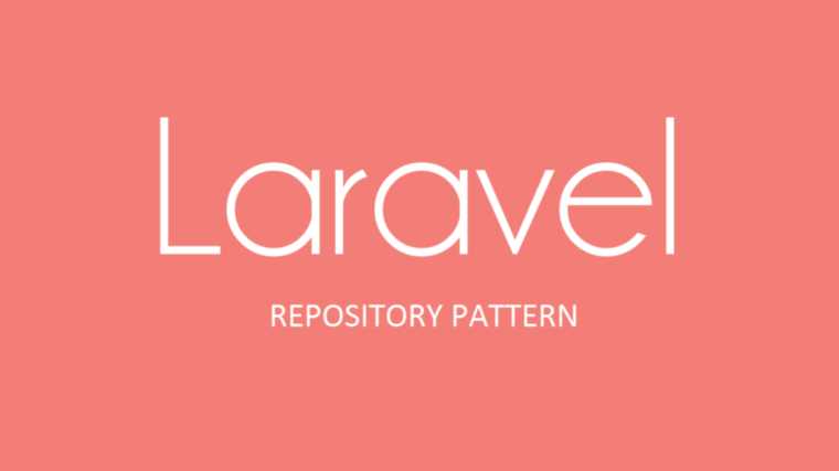 【拡張性・保守性バツグン】Laravelのリポジトリパターンとは【Repository】